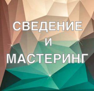 сведение и мастеринг в студии екатеринбурга